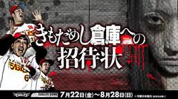 2016_kimodameshi