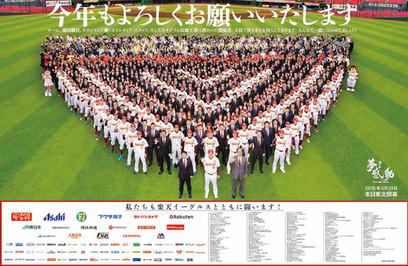 20160325_RAKUTEN_AD.jpg