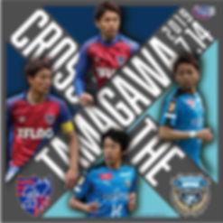 2019fct_tamagawa.jpg