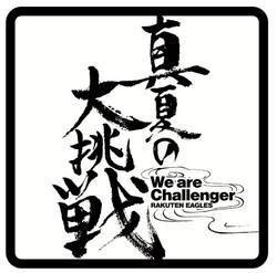 manatsu no daichosen
