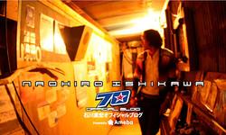 Naohiro Ishikawa blog 70tv