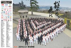 2014.4.1河北新報掲載 30段広告