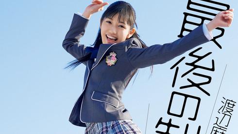 saigo_no_seifuku.