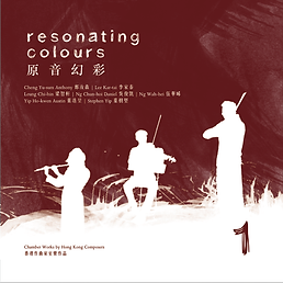 Resonating Colours 1 - Chamber Works by Hong Kong Composers 《原音幻彩 1 -香港作曲家室樂作品》