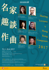Sharing Lectures by Hong Kong Composers 2017