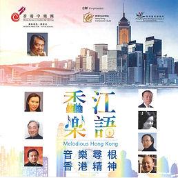 Melodious Hong Kong 《香江樂語》