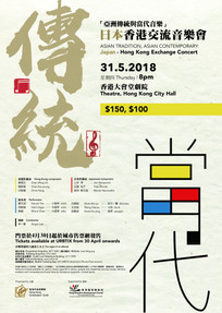 ASIAN TRADITION, ASIAN CONTEMPORARY:  Japan - HK Exchange Concert