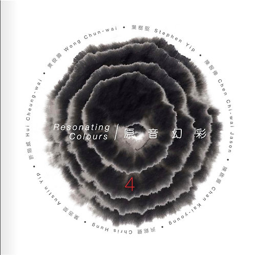 Resonating Colours 4 - CD Compilation by Hong Kong Composers  原音幻彩 4 -香港作曲家作品合輯