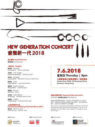 NG2018 concert poster_finalised.jpg