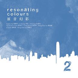 Resonating Colours 2 《原音幻彩 2》