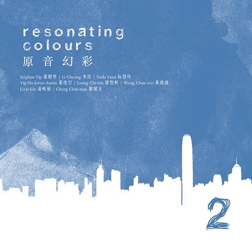 Resonating Colours 2 - Chamber Works by Hong Kong Composers  原音幻彩1 -香港作曲