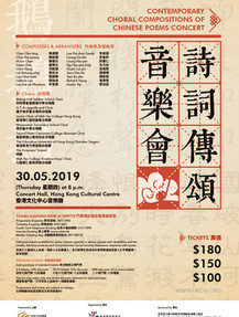 Contemporary Choral Compositions of Chinese Poems Concert_poster