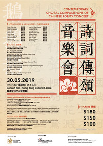 Contemporary Choral Compositions of Chinese Poems Concert 2019
