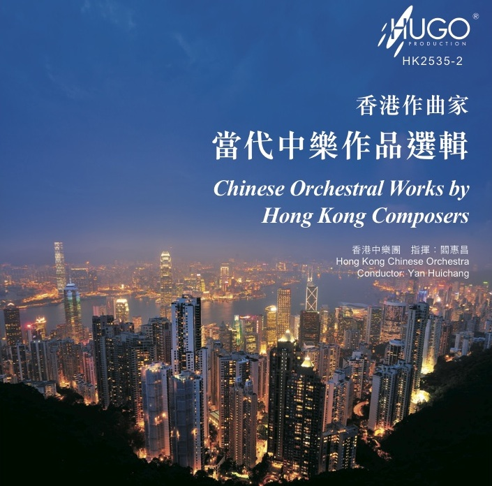 Chinese Orchestral Works by Hong Kong Composers