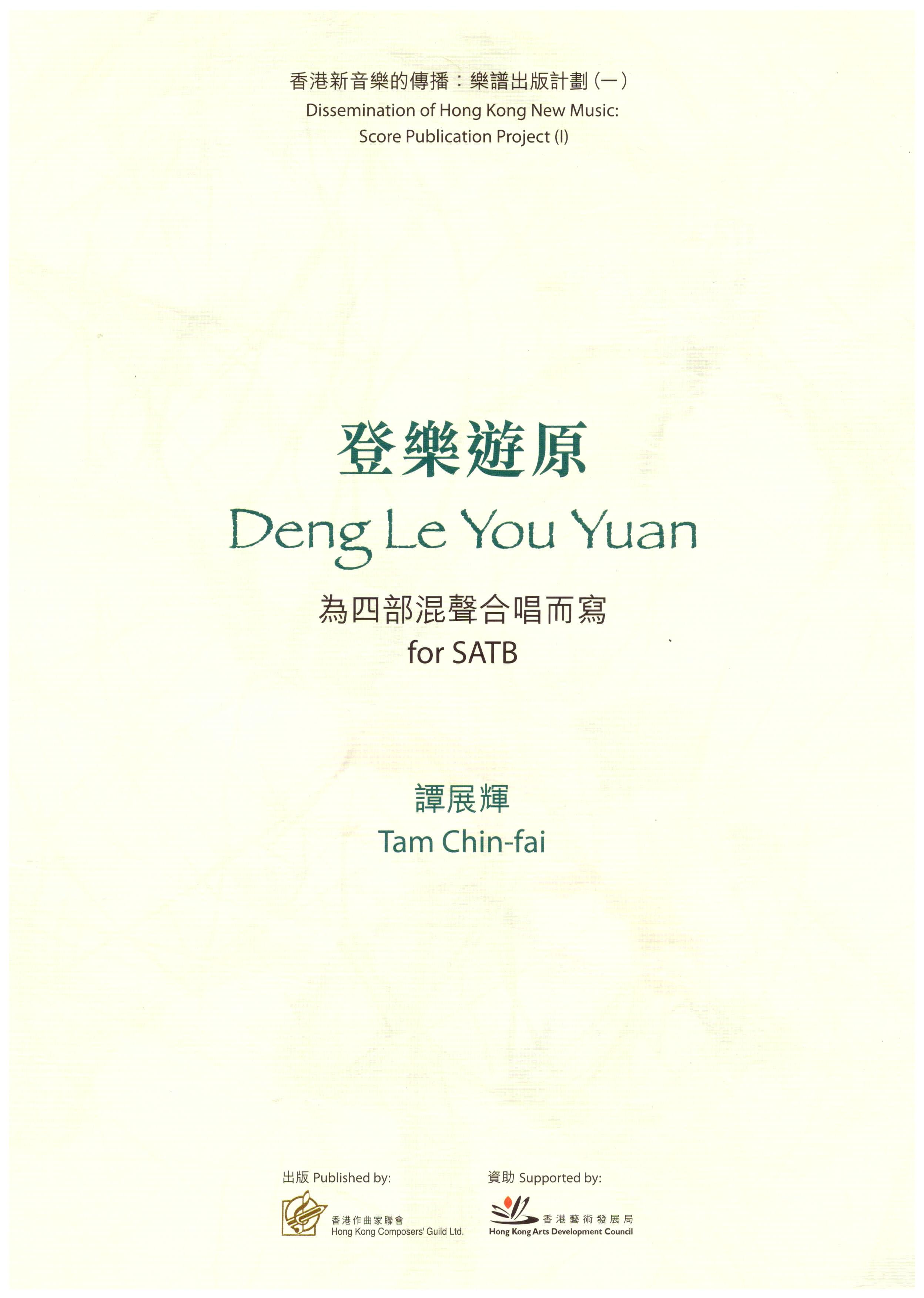 Tam Chin-fai - Deng Le You Yuan