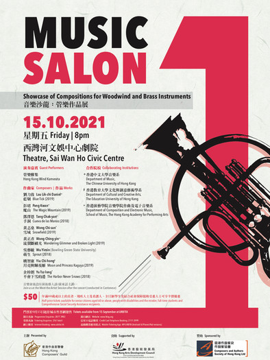 2021_Music Salon.jpg