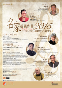 Sharing Lectures by Hong Kong Composers 2015