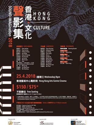 SOUND-IMAGination 2018 Poster.jpg
