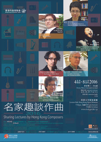 Sharing Lectures by Hong Kong Composers 2016