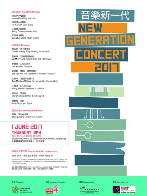 NG2017 - concert poster.jpg