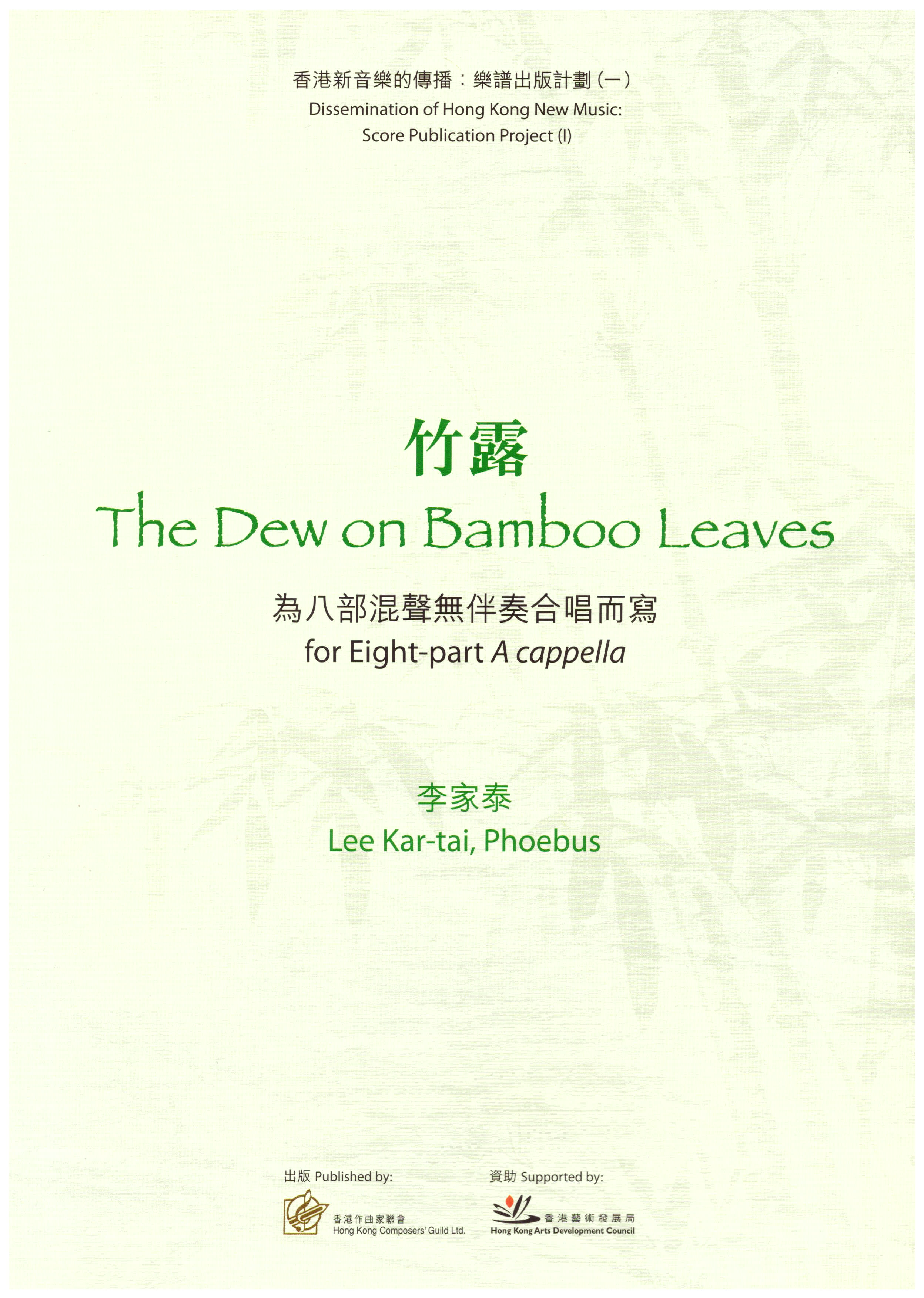 Phoebus Lee-The Dew on Bamboo Leaves