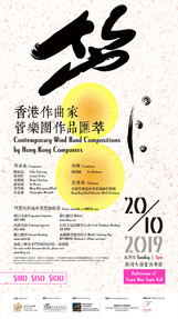 Contemporary Wind Band Compositions by Hong Kong Composers Concert 2019
