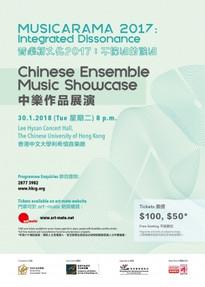 Musicarama 2017:  Chinese Ensemble Music Concert