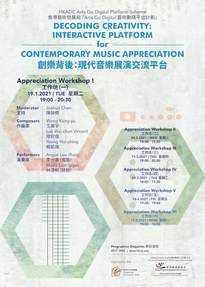 Decoding Creativity: Interactive Platform for Contemporary Music Appreciation