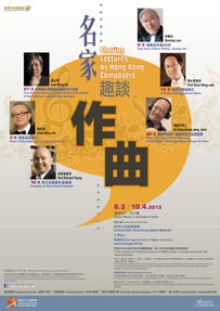 Sharing Lectures by Hong Kong Composers 2013