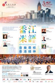 Melodius Hong Kong 2017
