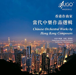 Chinese Orchestral Works by Hong Kong Composers 《香港作曲家-當代中樂作品選輯》