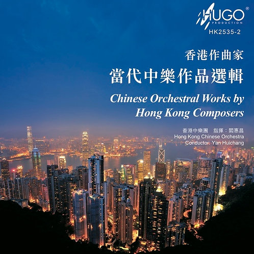 Chinese Orchestral Works by Hong Kong Composers  香港作曲家-當代中樂作品選輯