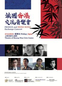 FRANCE & HONG KONG Exchange Concert 2019