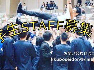 学生STAFF募集‼