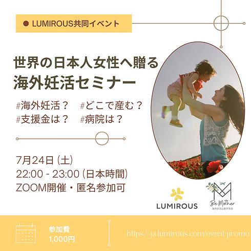 世界の日本人女性へ贈る 海外妊活セミナー