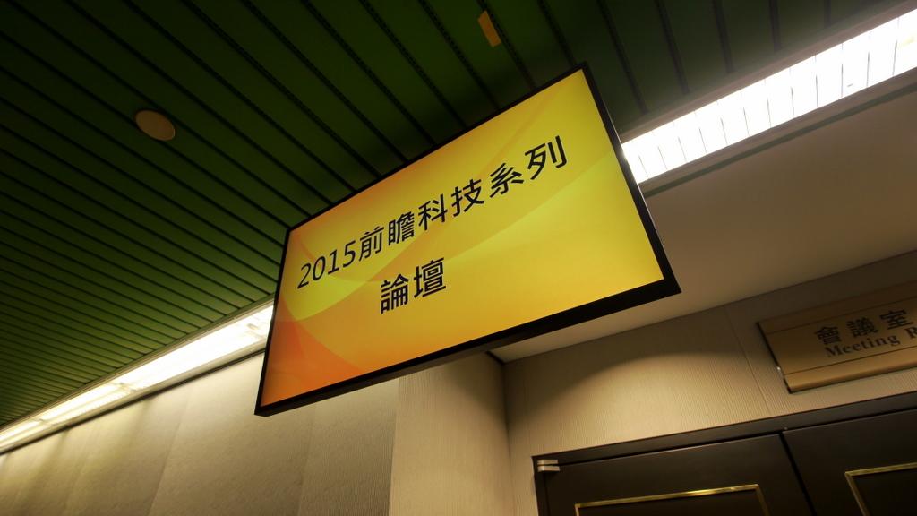 數位看板-TICC台北國際會議中心