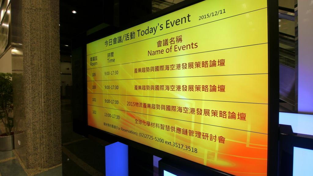 會議室管理-TICC台北國際會議中心