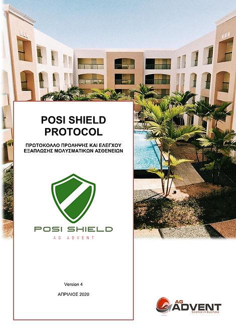 posi protocol v4 εξωφυλλο_1.jpg