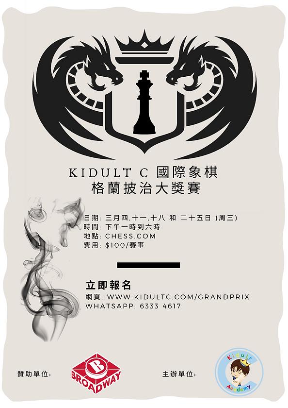 Kidult C Chess Grand Prix Championship