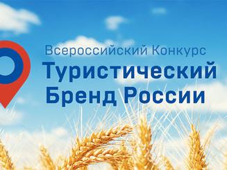 21 сентября начинается третий этап конкурса «Туристический бренд России»