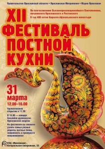 festival_postnoy_kuhni.jpg