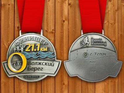 medali_na_sayt_uglich.jpg