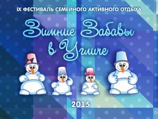 «Зимние забавы в Угличе» вошли в Национальный календарь событий