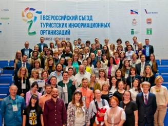 """Опыт ТИЦ """"Углич"""" был представлен на Всероссийском съезде туристских информационных организ"""