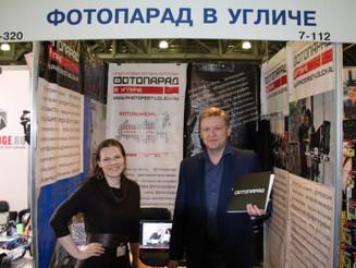 «Фотопарад в Угличе» представлен на международной выставке