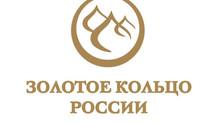 """Победителем в голосовании за лучший логотип маршрута """"Золотое кольцо России"""" стал вариант"""