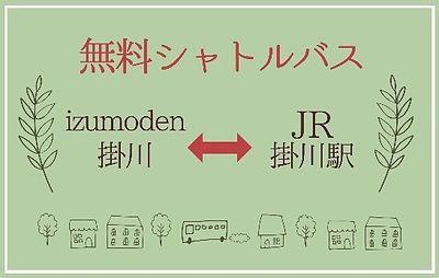 グリフェス掛川 izumoden掛川⇔JRk掛川駅無料シャトルバスの