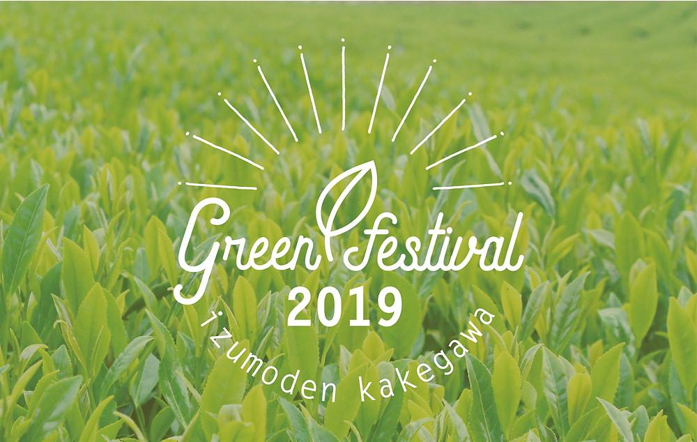 Greenfestival2019 logo