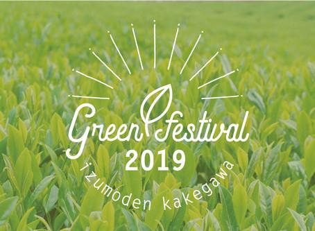 スイーツ×ビール×フードの祭典!GreenFestival2019開催決定!