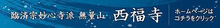 浜松浜北・西福寺バナー